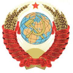 Образован Союз Советских Социалистических Республик (СССР)